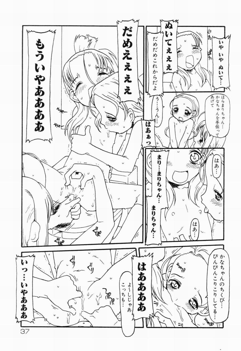Picha Picha no Ichinensei 36