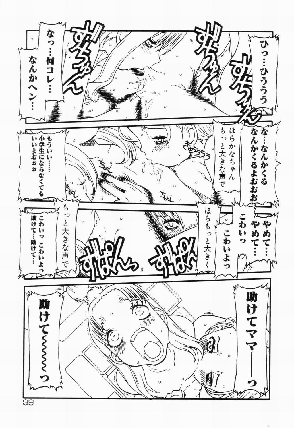 Picha Picha no Ichinensei 38