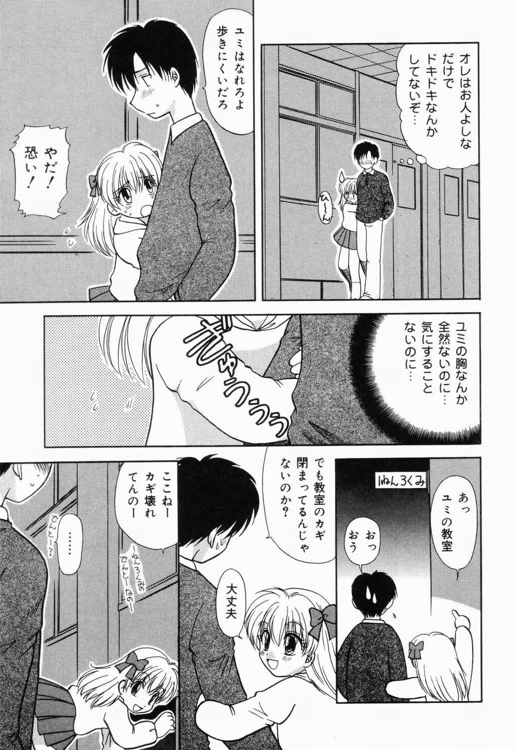Picha Picha no Ichinensei 46