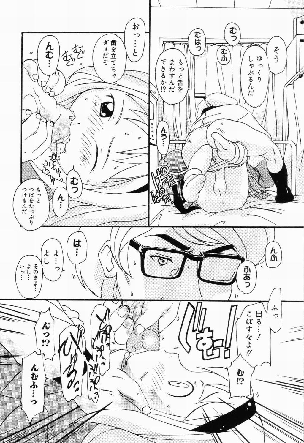 Picha Picha no Ichinensei 63