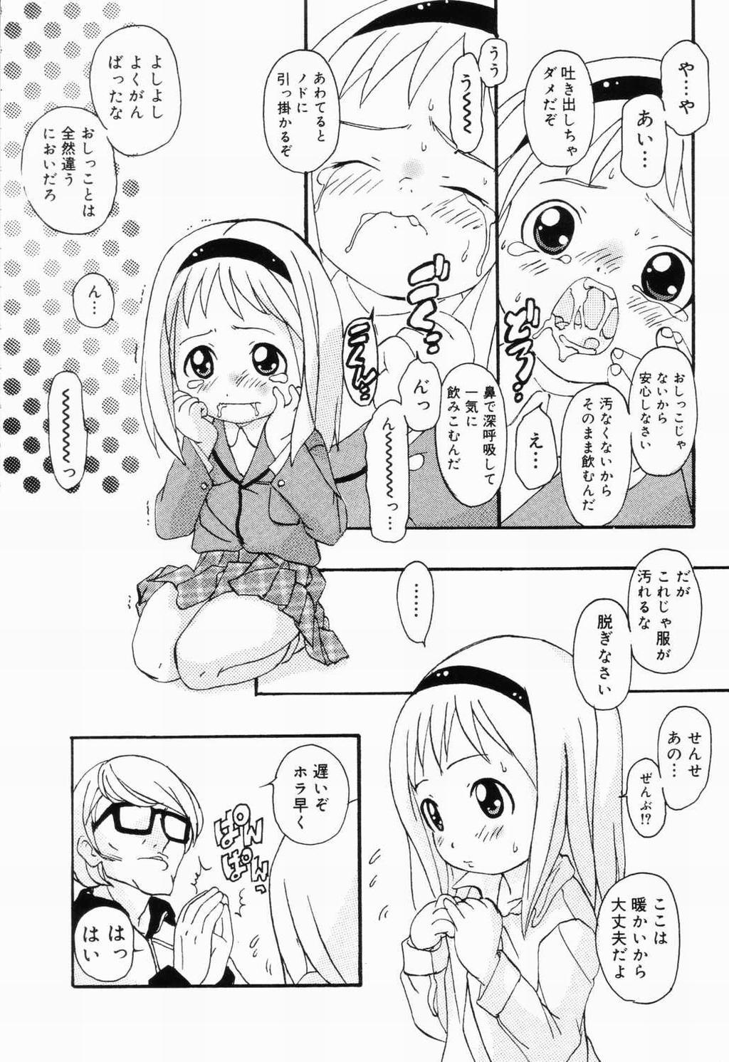 Picha Picha no Ichinensei 64