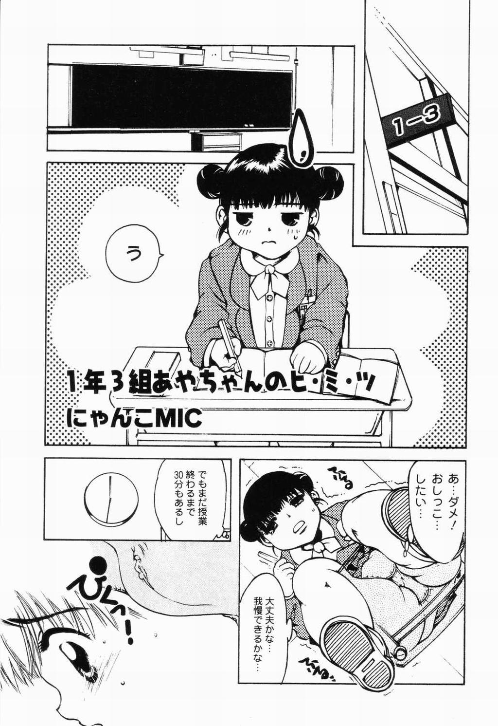 Picha Picha no Ichinensei 68