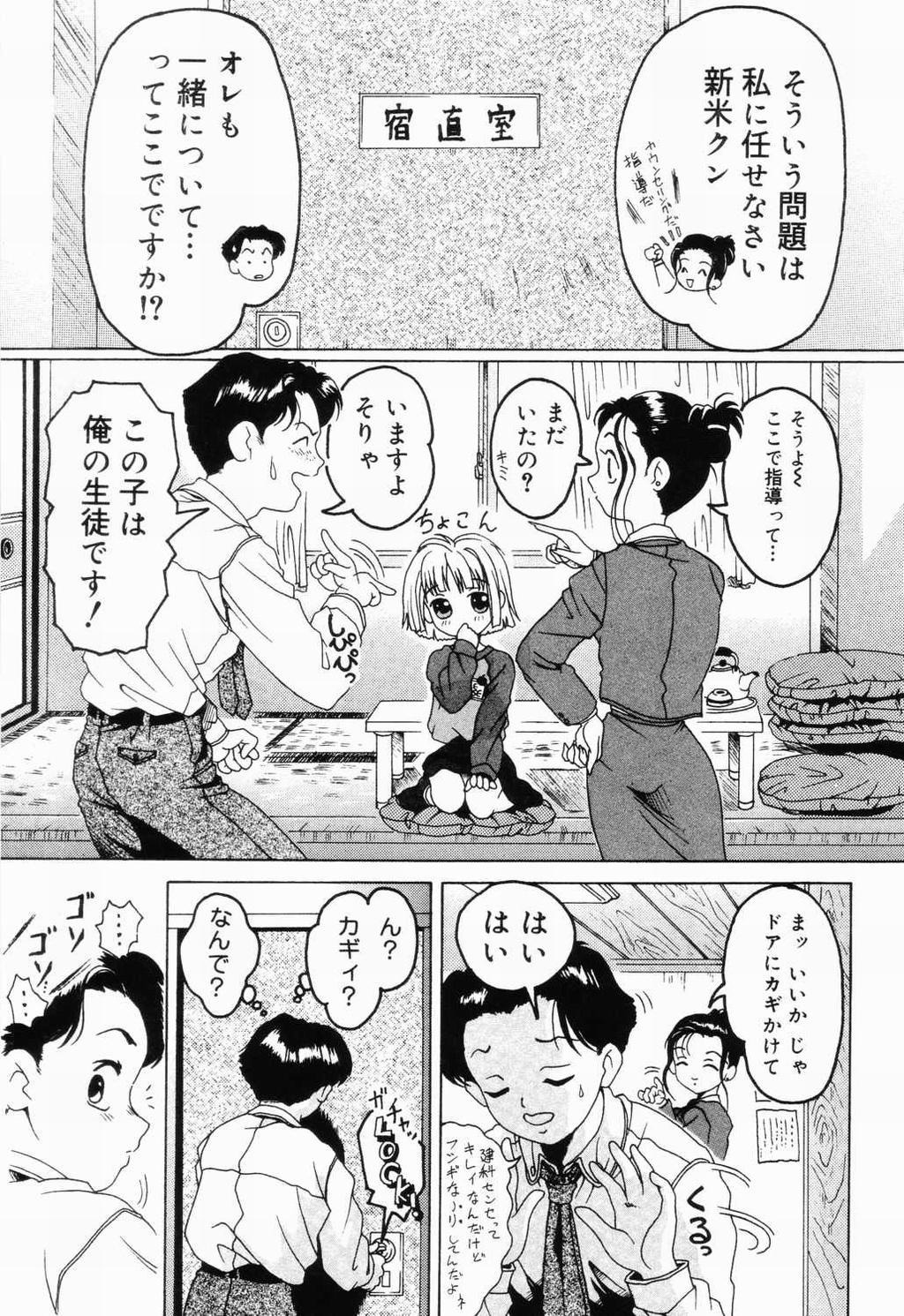 Picha Picha no Ichinensei 88