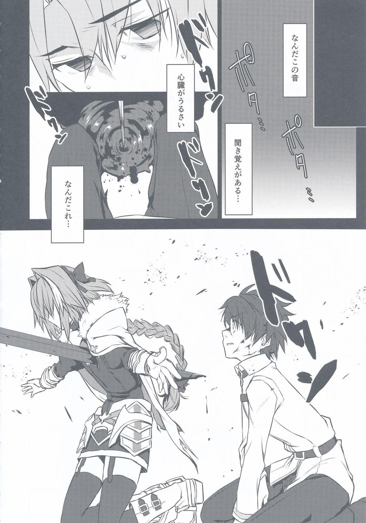 Astolfo-kun to Nenmatsu ni Ichaicha Sugosu Hon 9