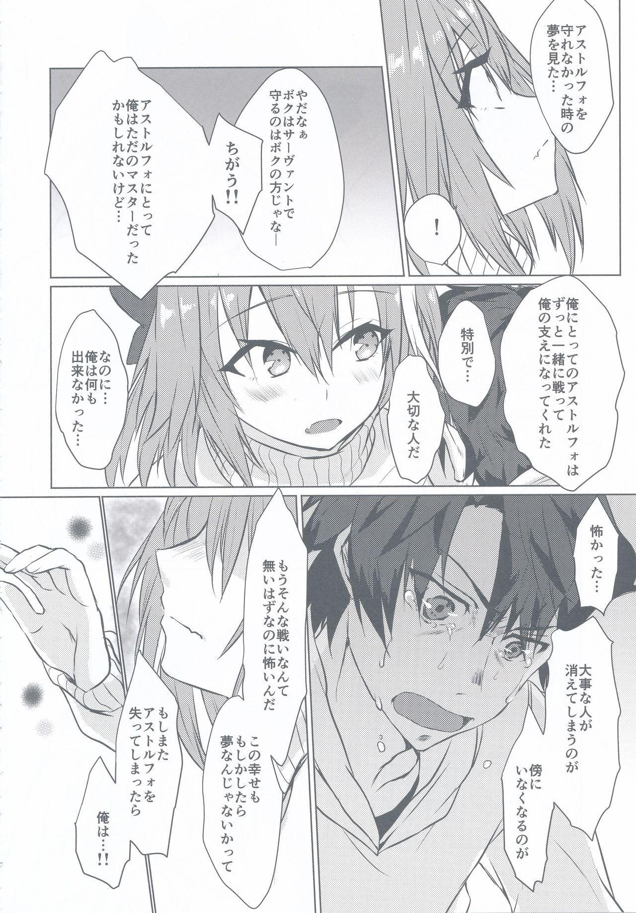 Astolfo-kun to Nenmatsu ni Ichaicha Sugosu Hon 13