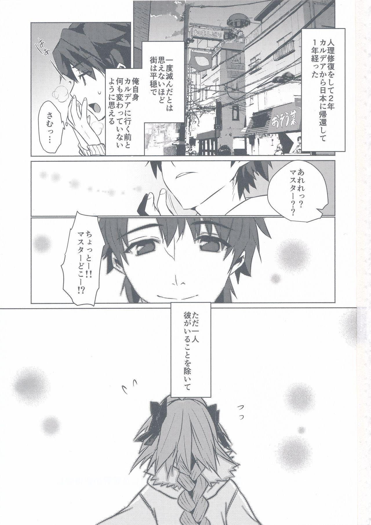 Astolfo-kun to Nenmatsu ni Ichaicha Sugosu Hon 2