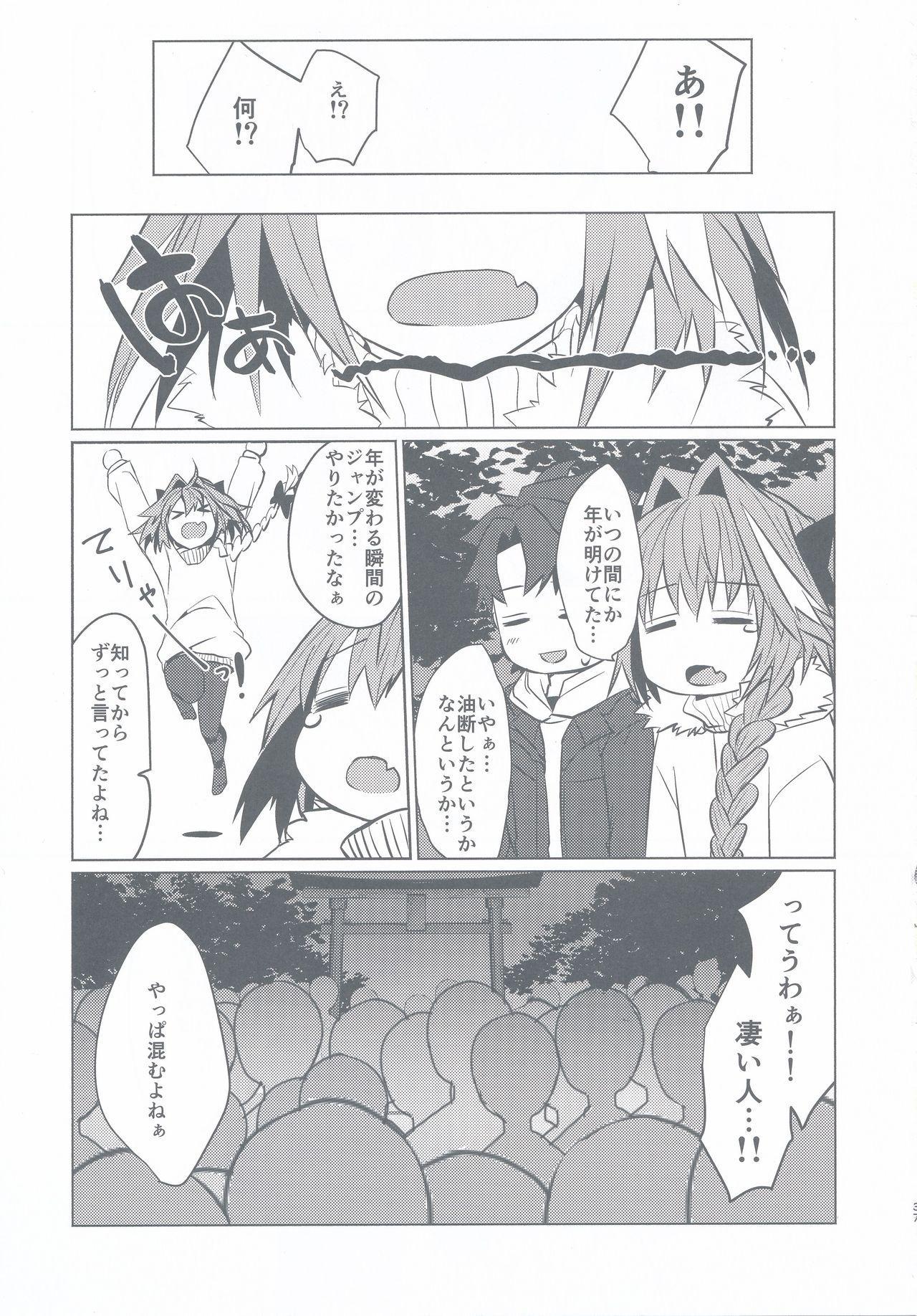 Astolfo-kun to Nenmatsu ni Ichaicha Sugosu Hon 36