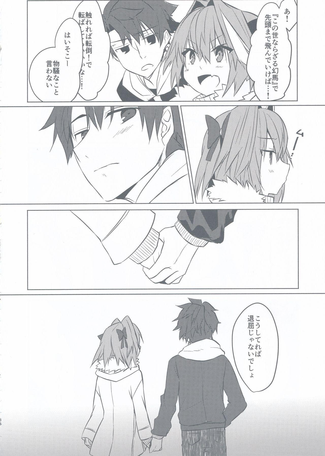Astolfo-kun to Nenmatsu ni Ichaicha Sugosu Hon 37