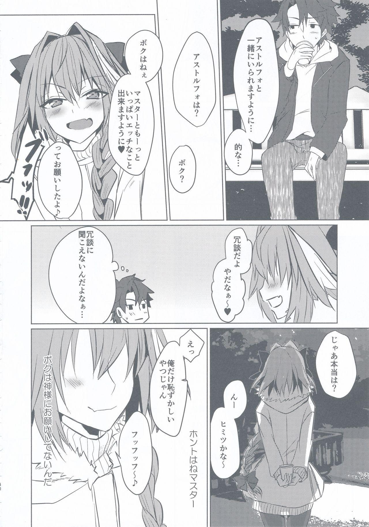Astolfo-kun to Nenmatsu ni Ichaicha Sugosu Hon 39