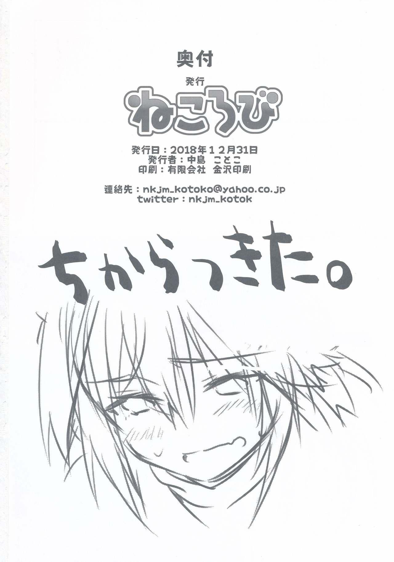 Astolfo-kun to Nenmatsu ni Ichaicha Sugosu Hon 41