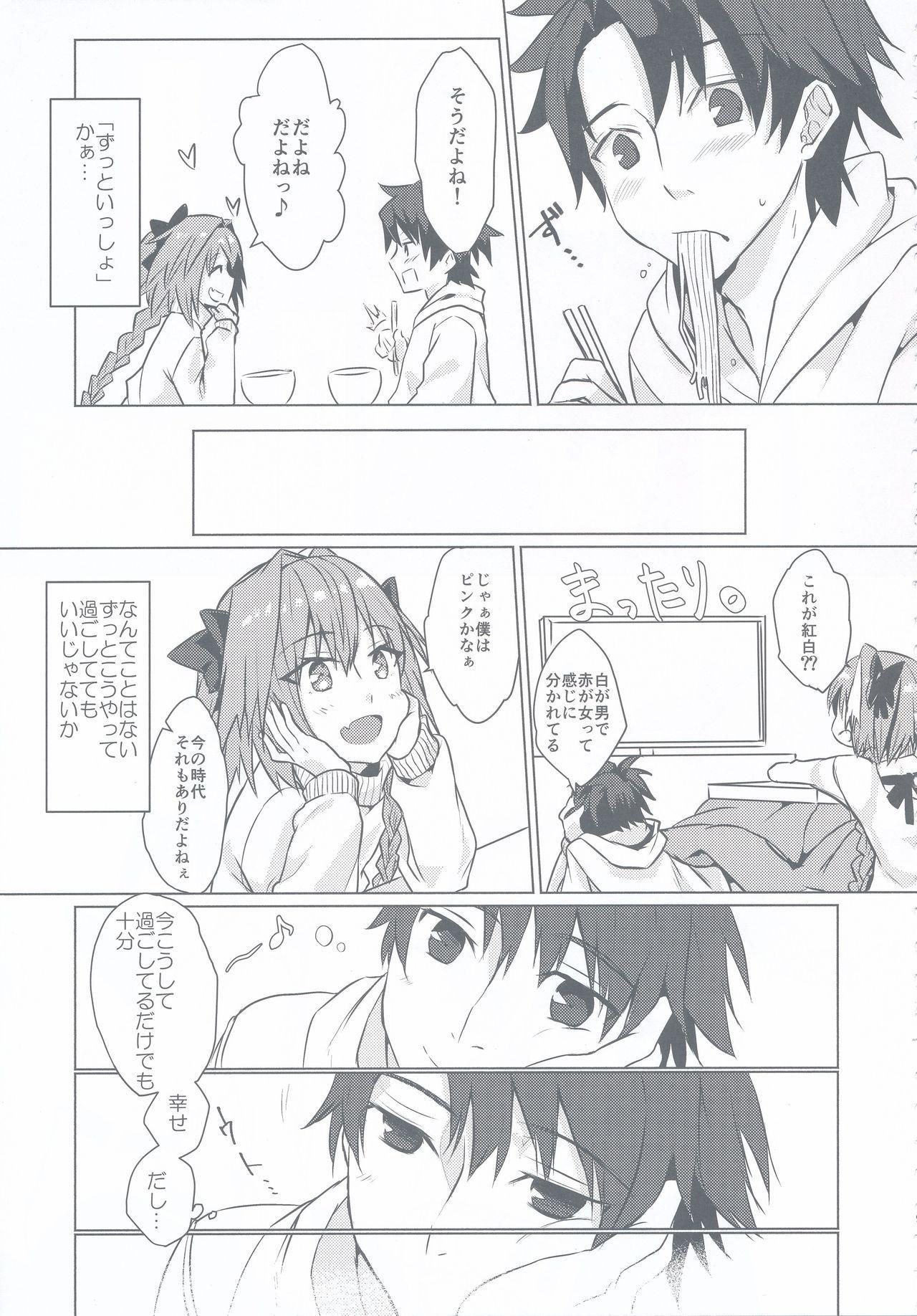 Astolfo-kun to Nenmatsu ni Ichaicha Sugosu Hon 8