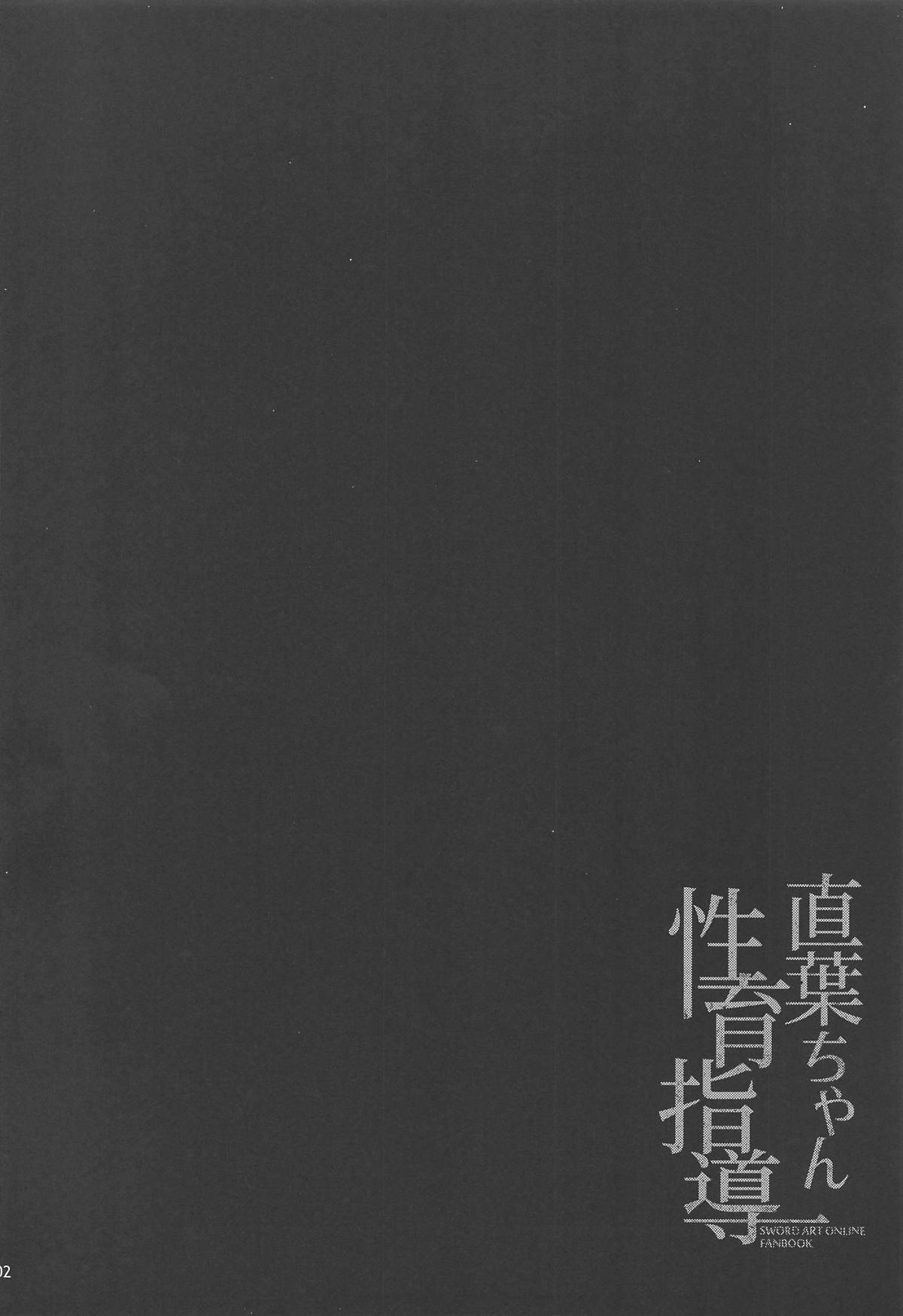 Suguha-chan Seiiku Shidou 2