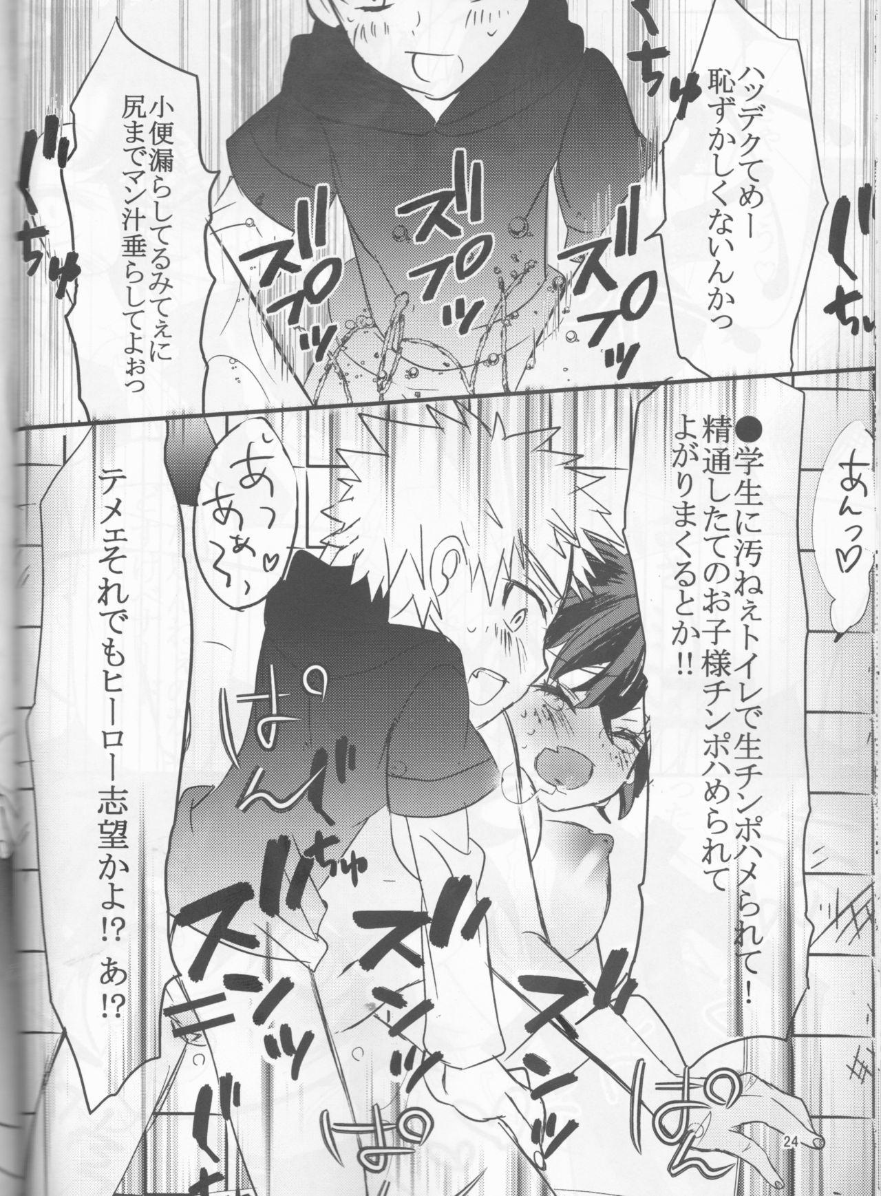 Yozakura Sanpomichi (Boku no Hero Academia] 23