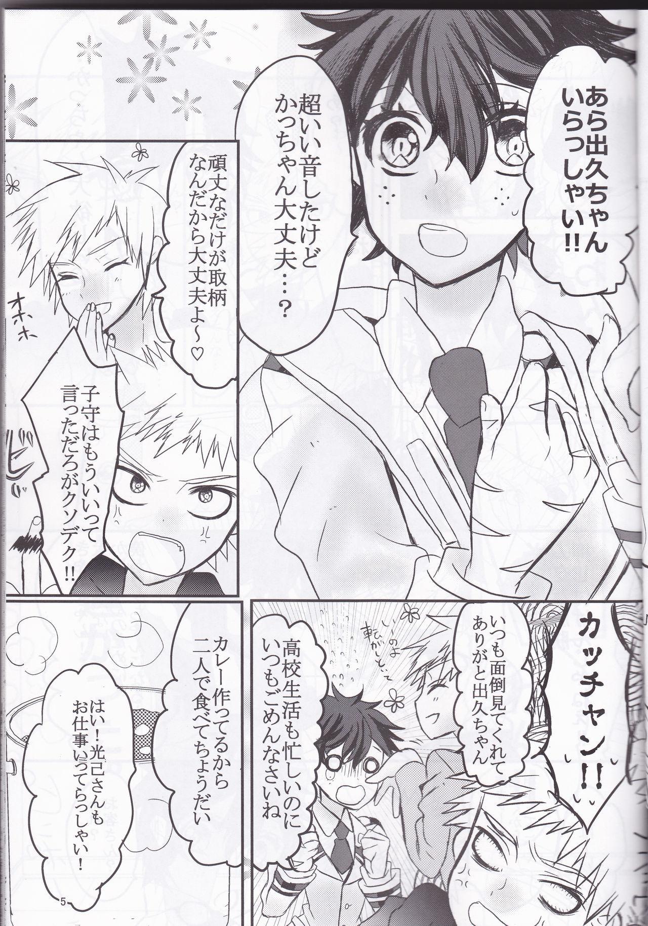 Yozakura Sanpomichi (Boku no Hero Academia] 4