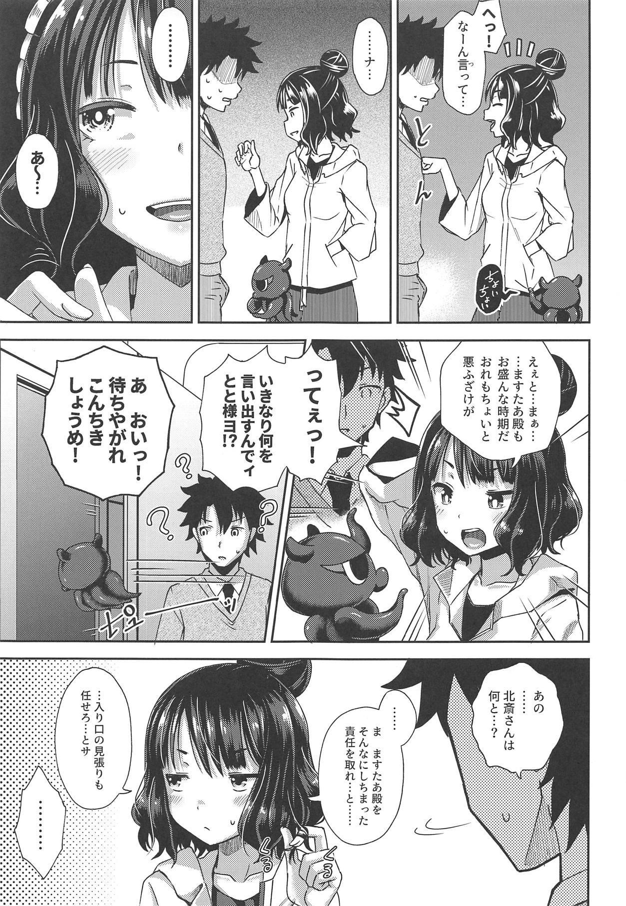 Kuchi o Sui nee 3