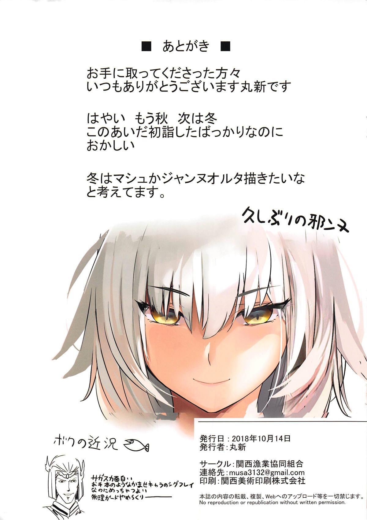 Doutei o Ijiru | Virgin Bullying 10