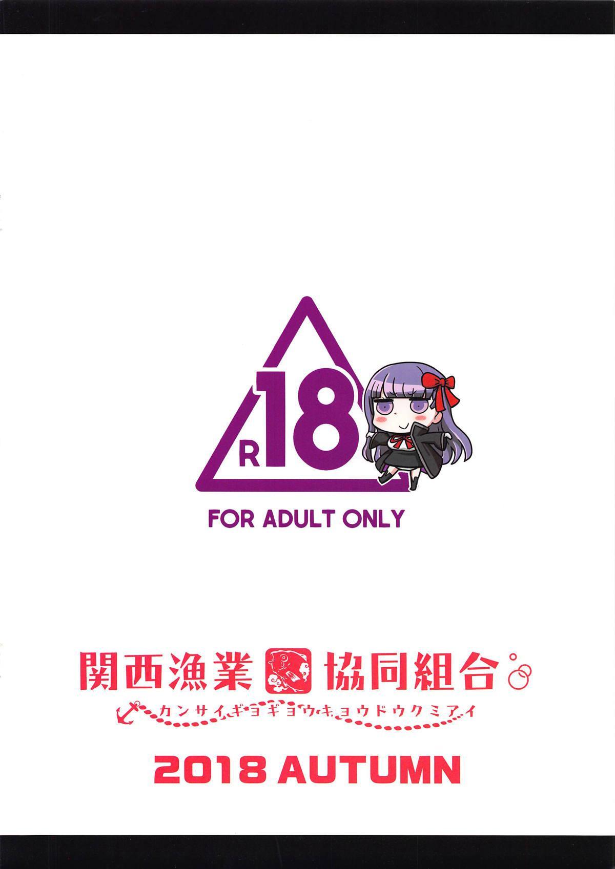 Doutei o Ijiru | Virgin Bullying 11