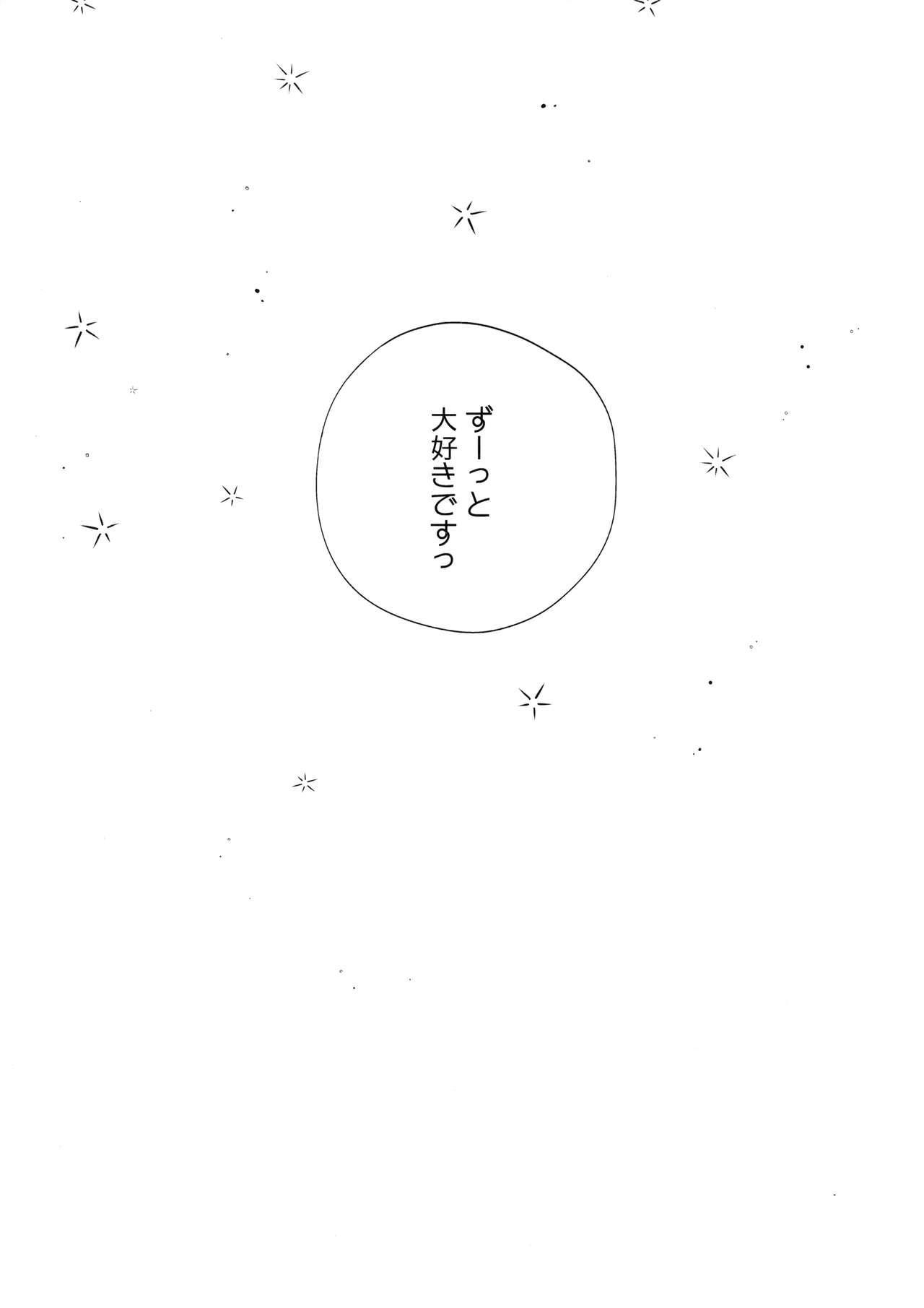 Hazukashigatte yo Yuuki-chan! Extend 19