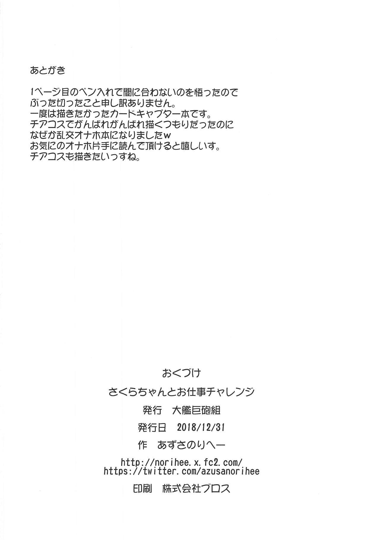 (C95) [Taikan Kyohougumi (Azusa Norihee)] Sakura-chan to Oshigoto Challenge - Ona-Hole Challenge with Sakura (Cardcaptor Sakura) 16