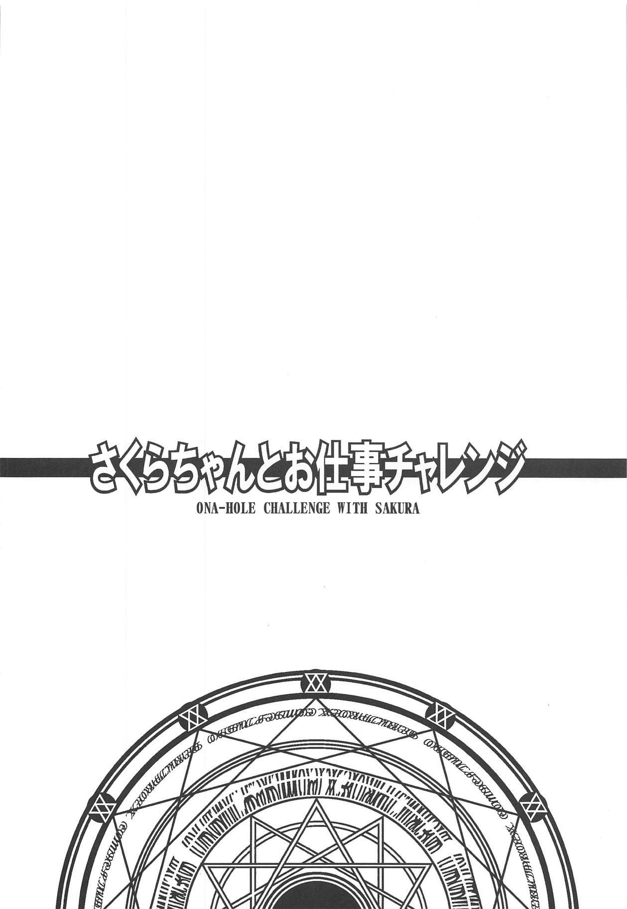 (C95) [Taikan Kyohougumi (Azusa Norihee)] Sakura-chan to Oshigoto Challenge - Ona-Hole Challenge with Sakura (Cardcaptor Sakura) 2