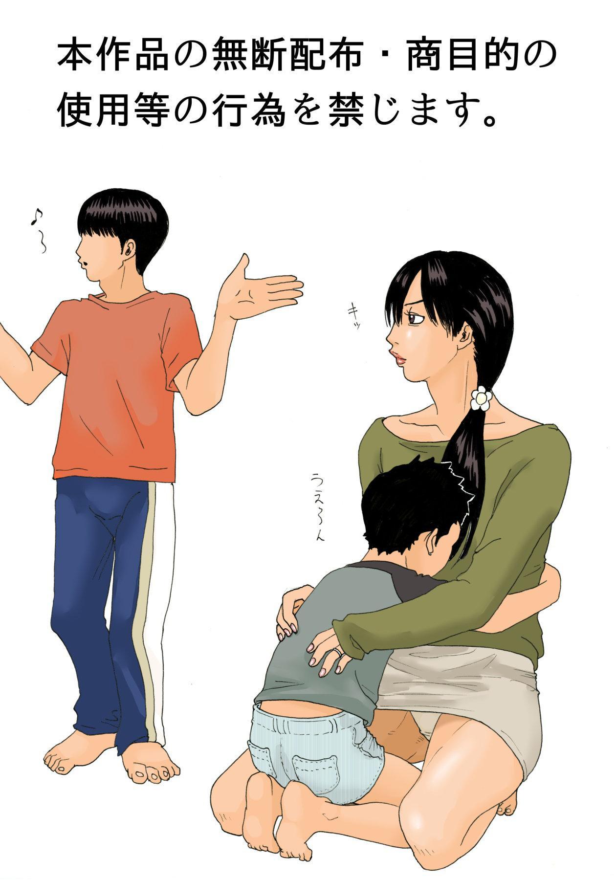 Mama o Nemurasete 1