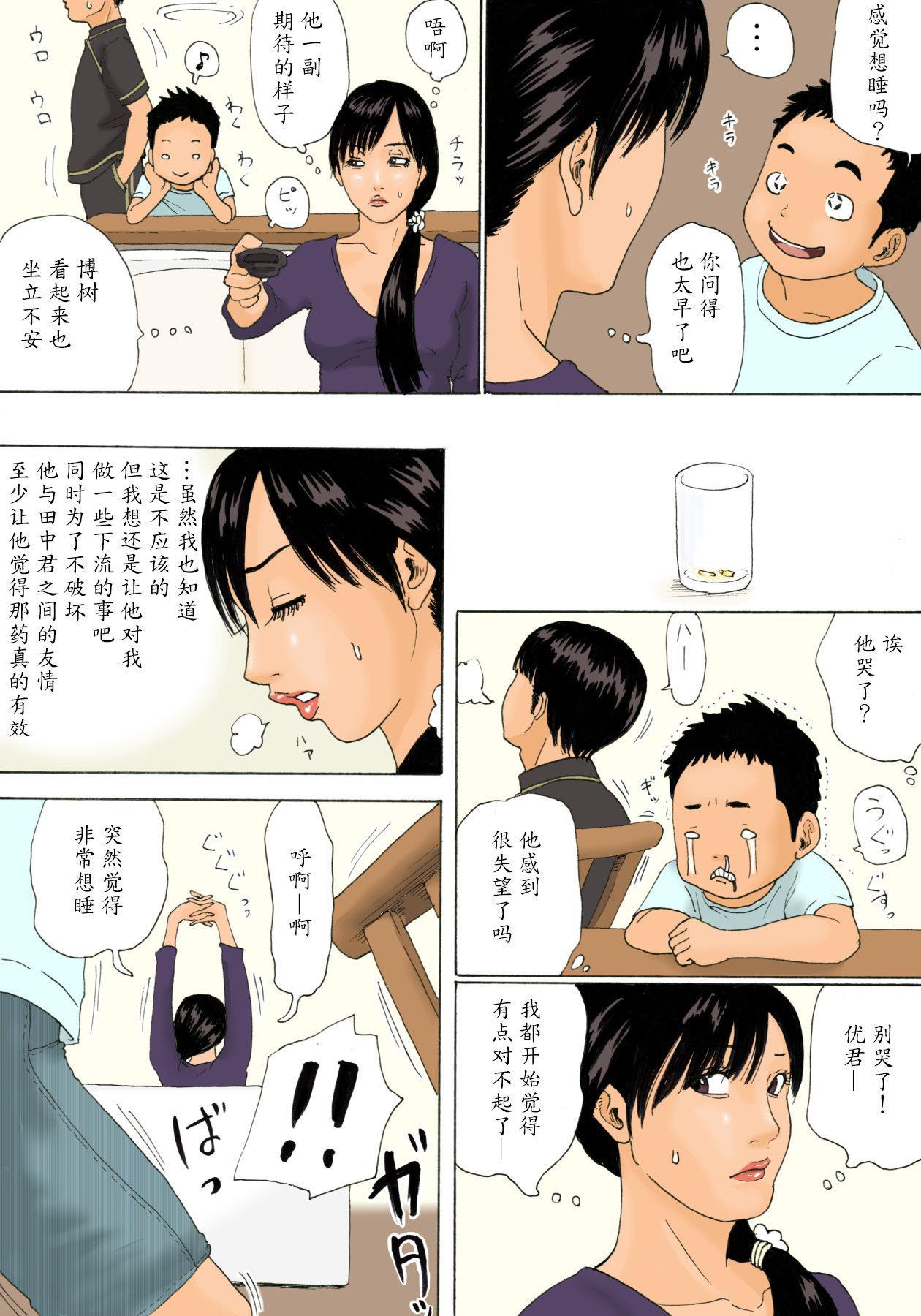 Mama o Nemurasete 6