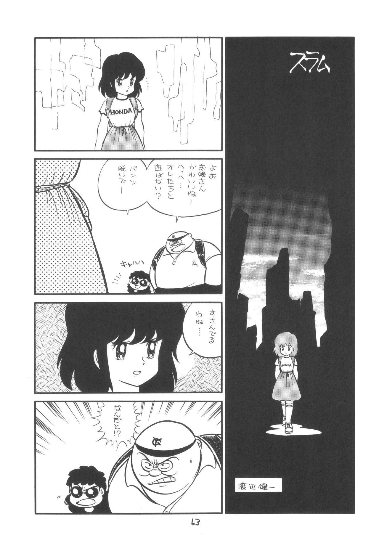 TEKUNO RORIA 64