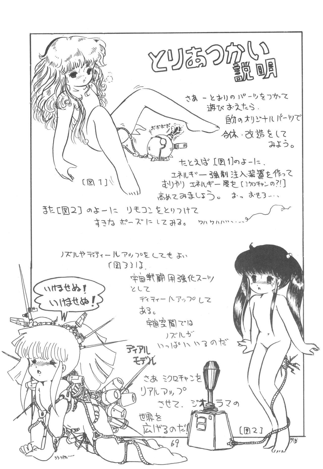 TEKUNO RORIA 70