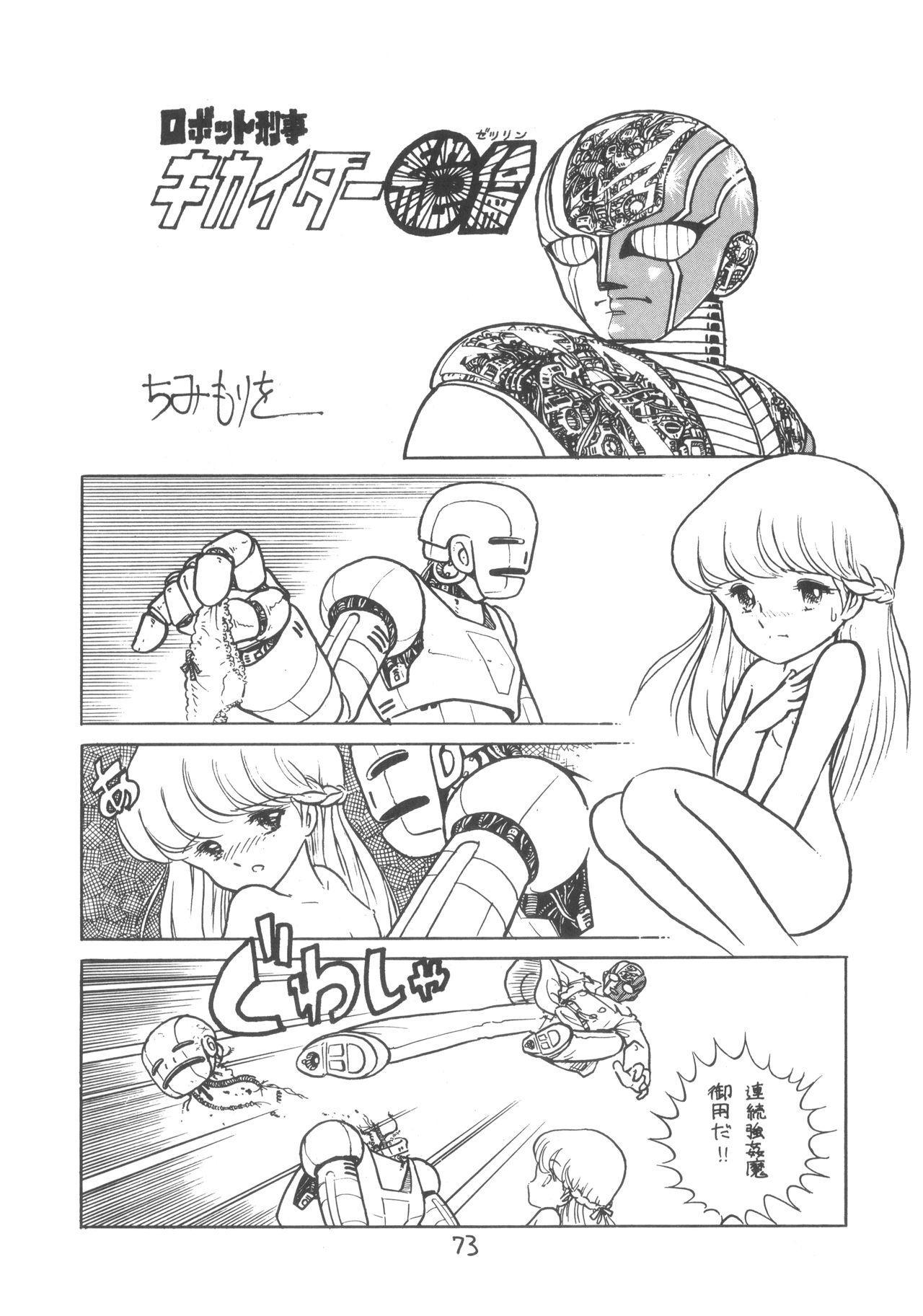 TEKUNO RORIA 74