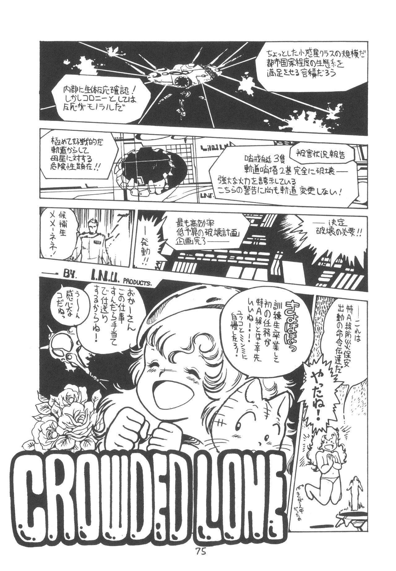 TEKUNO RORIA 76