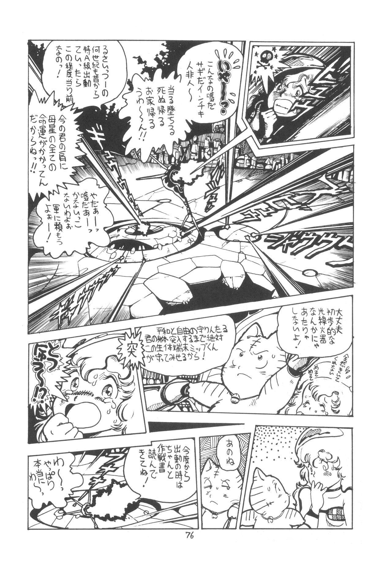 TEKUNO RORIA 77