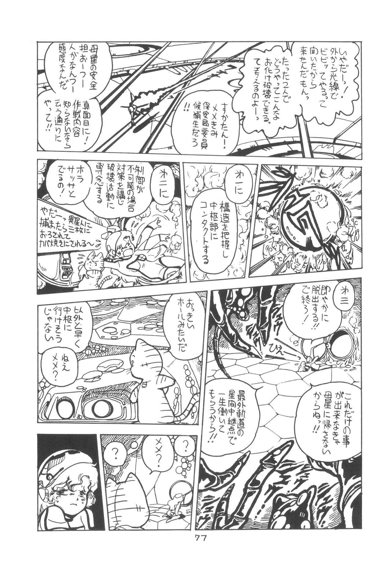 TEKUNO RORIA 78