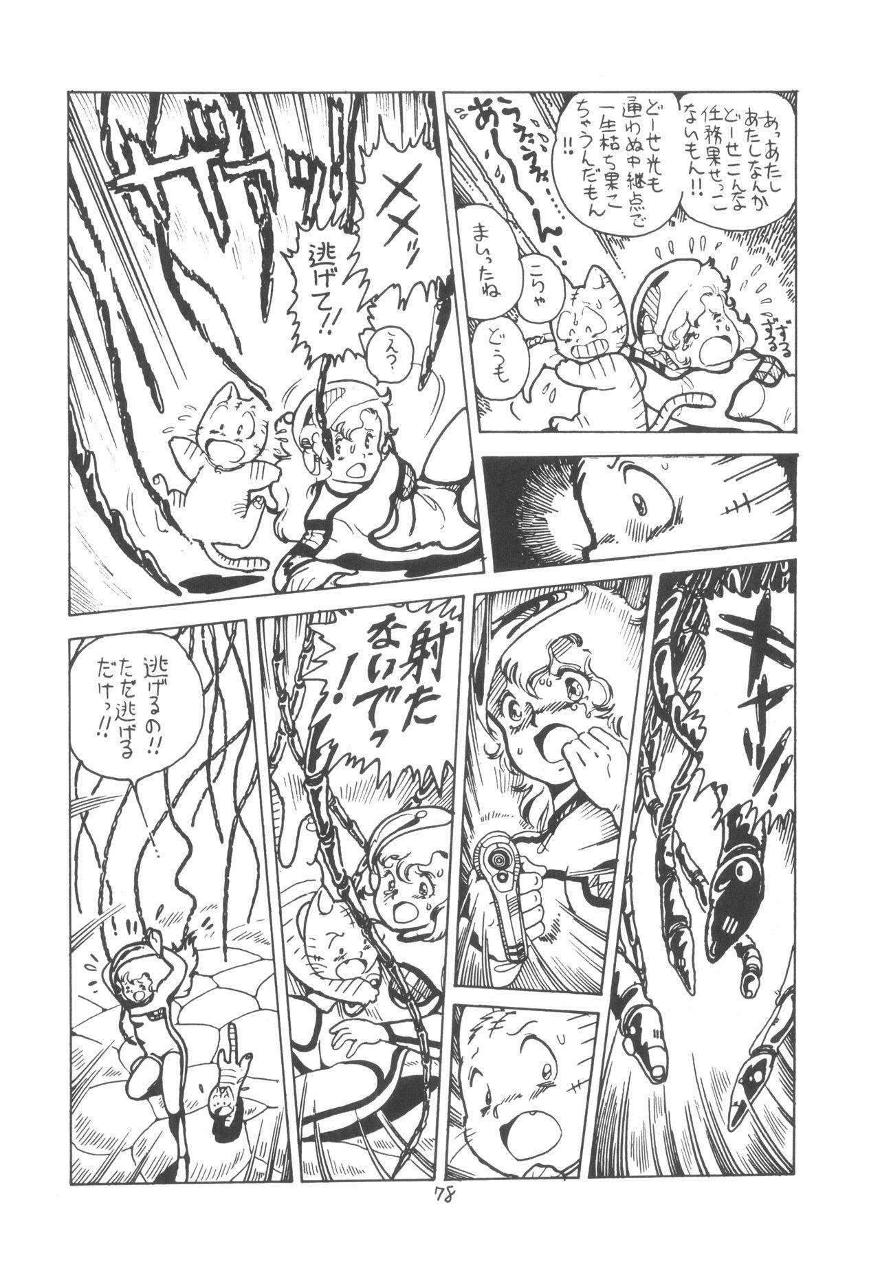 TEKUNO RORIA 79