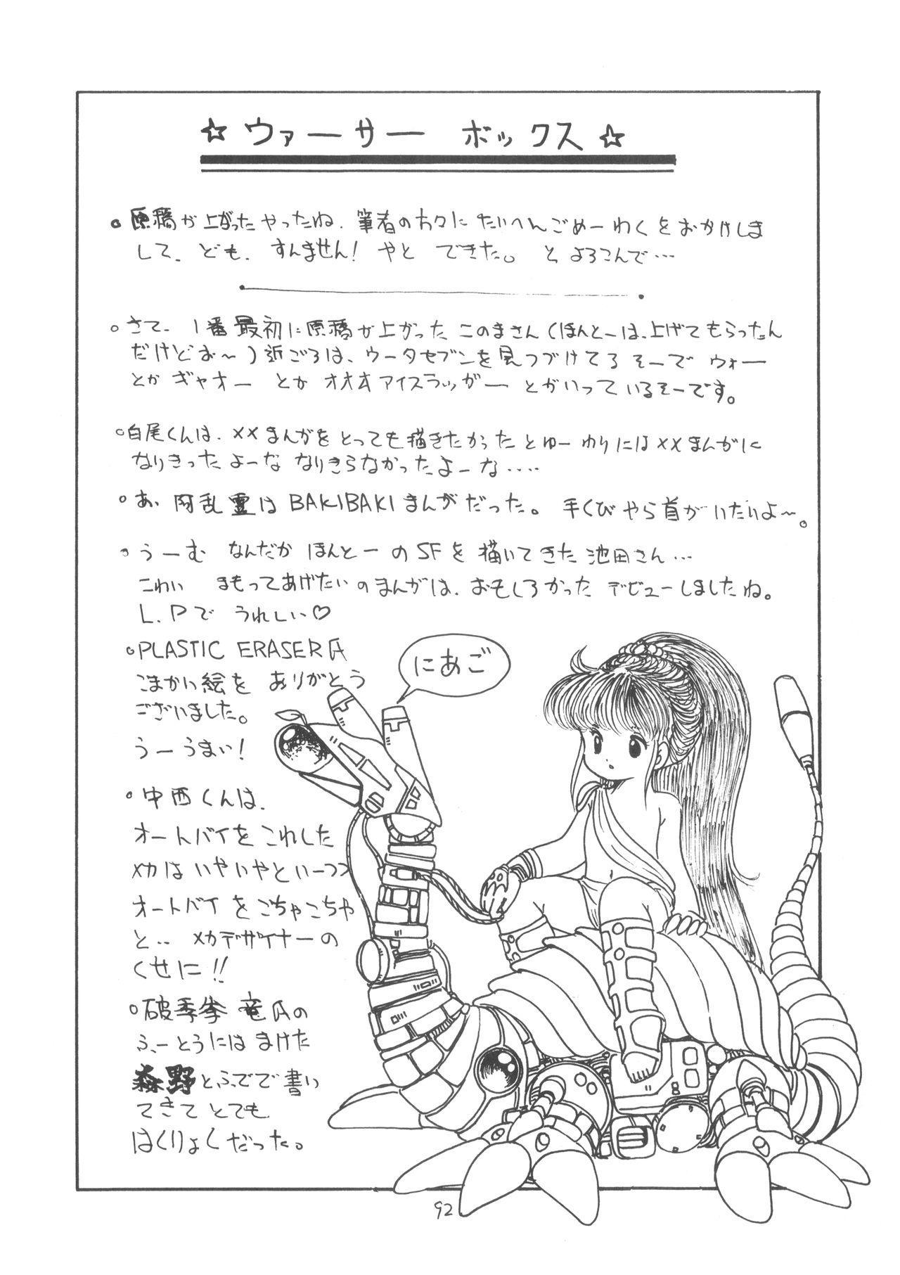 TEKUNO RORIA 93