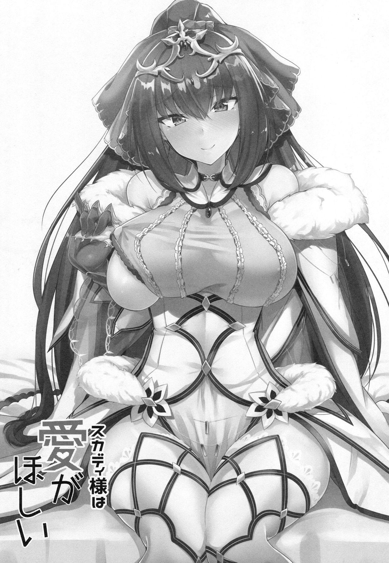 Skadi-sama wa Ai ga Hoshii 1