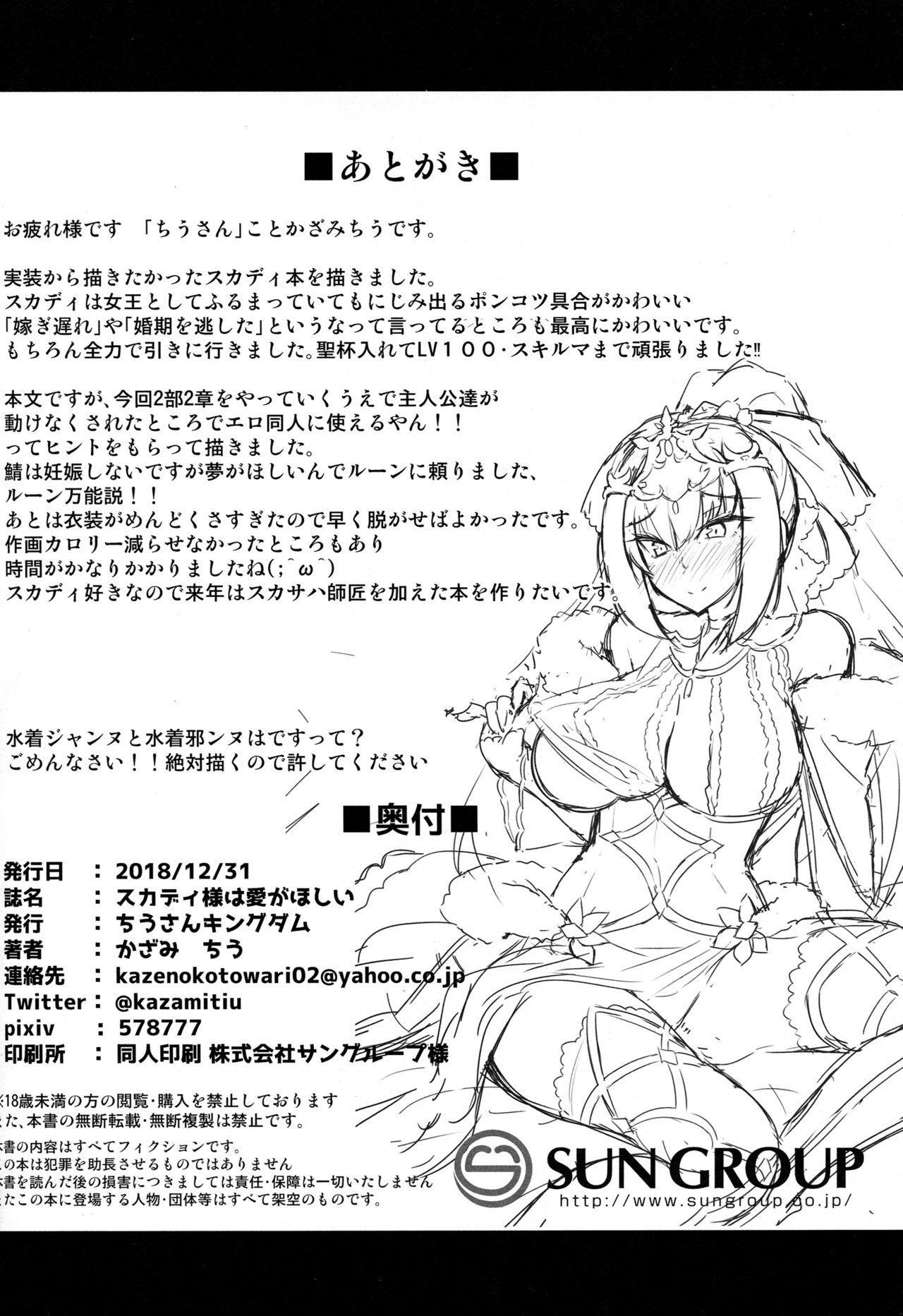 Skadi-sama wa Ai ga Hoshii 23
