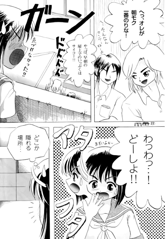 Sachina no Koukou Nikki 1 20