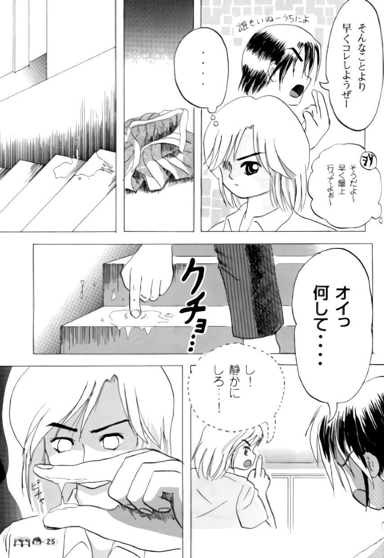 Sachina no Koukou Nikki 1 23