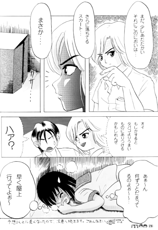 Sachina no Koukou Nikki 1 24