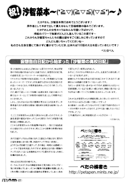 Sachina no Koukou Nikki 1 25