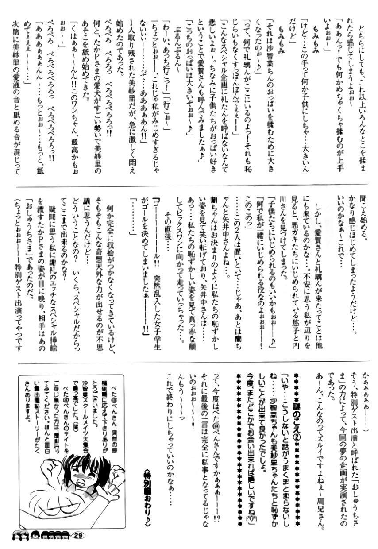 Sachina no Koukou Nikki 1 27