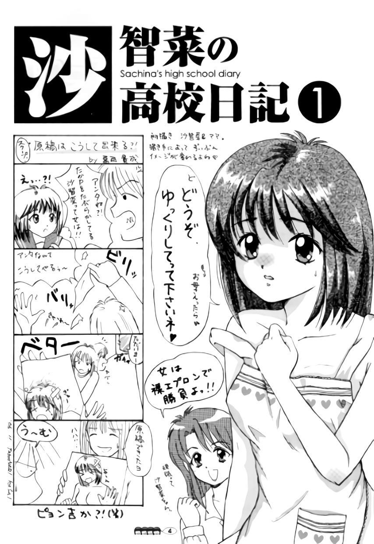 Sachina no Koukou Nikki 1 2