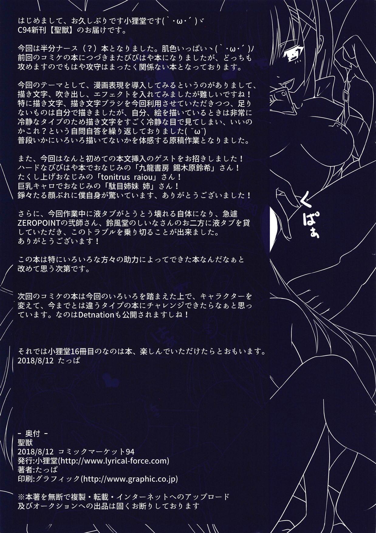 Shiro Inu 25