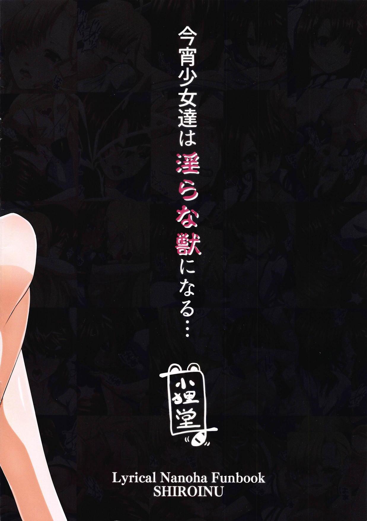 Shiro Inu 26