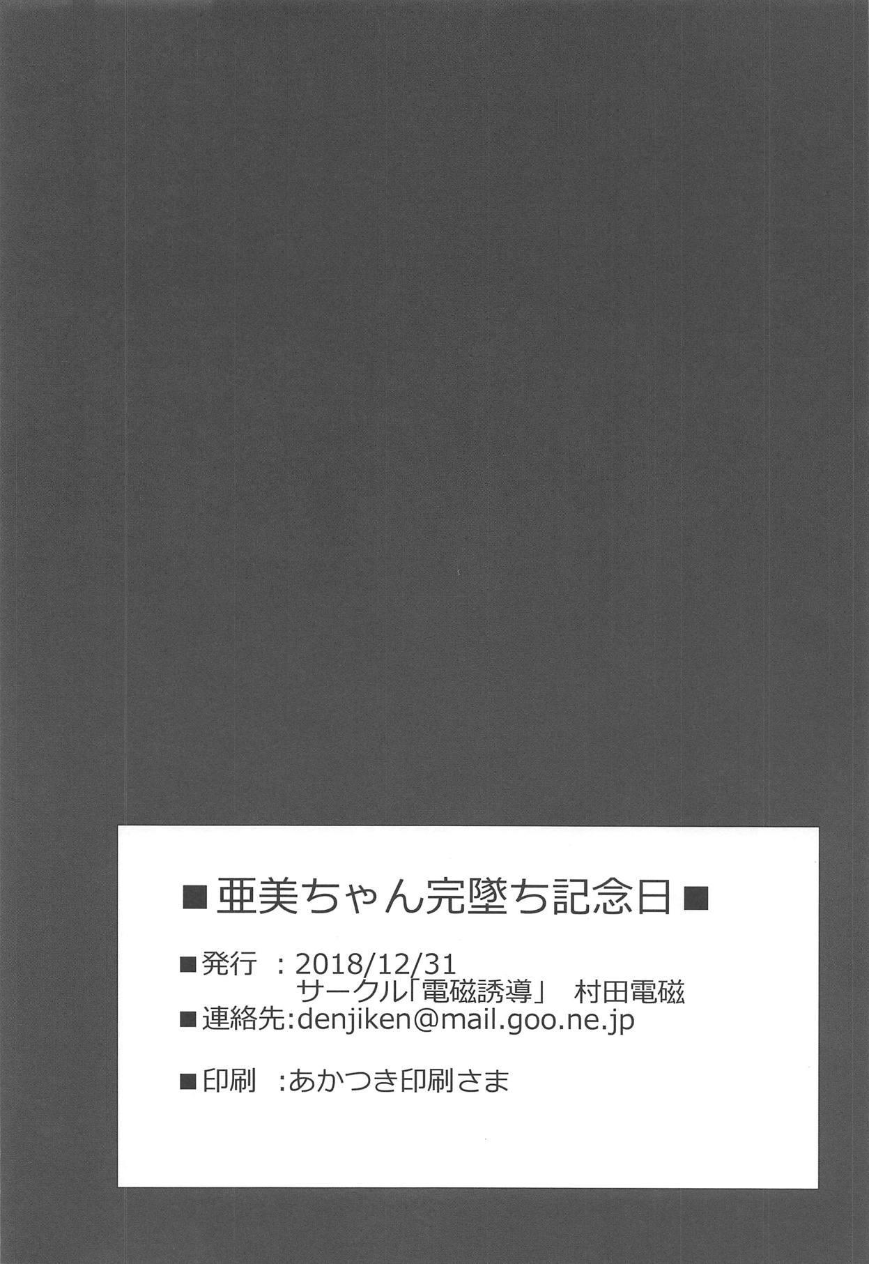 Ami-chan Kanochi Kinenbi 12