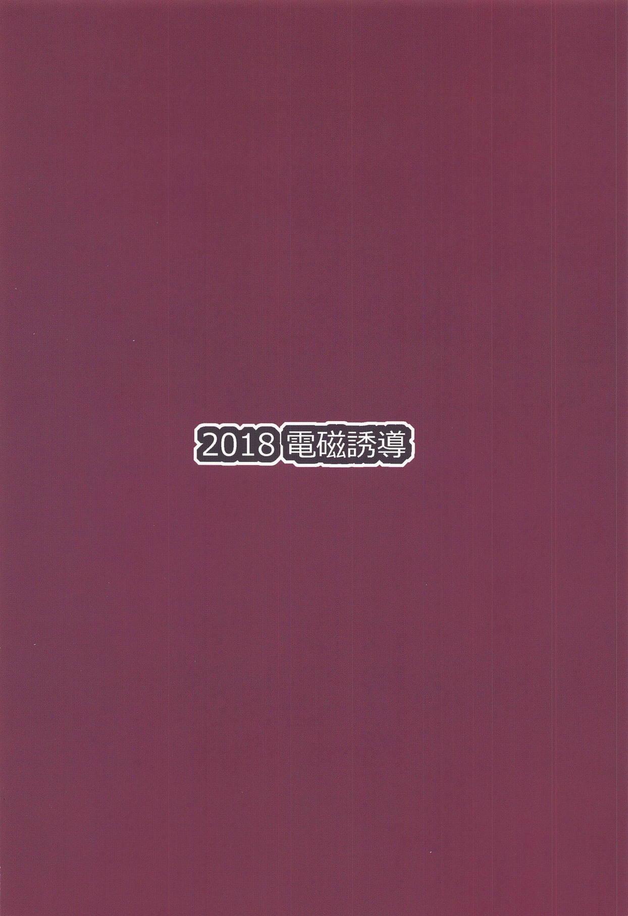 Ami-chan Kanochi Kinenbi 13