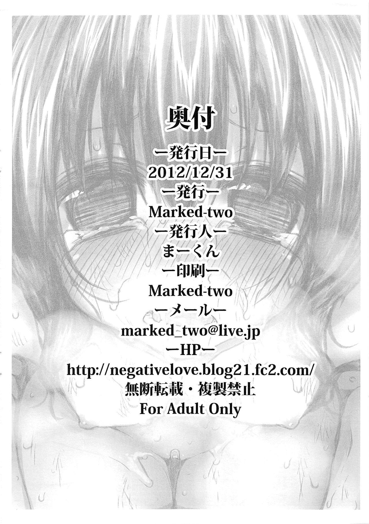 Chinpo Nanka ni Makenai Hon Vol. 2 7