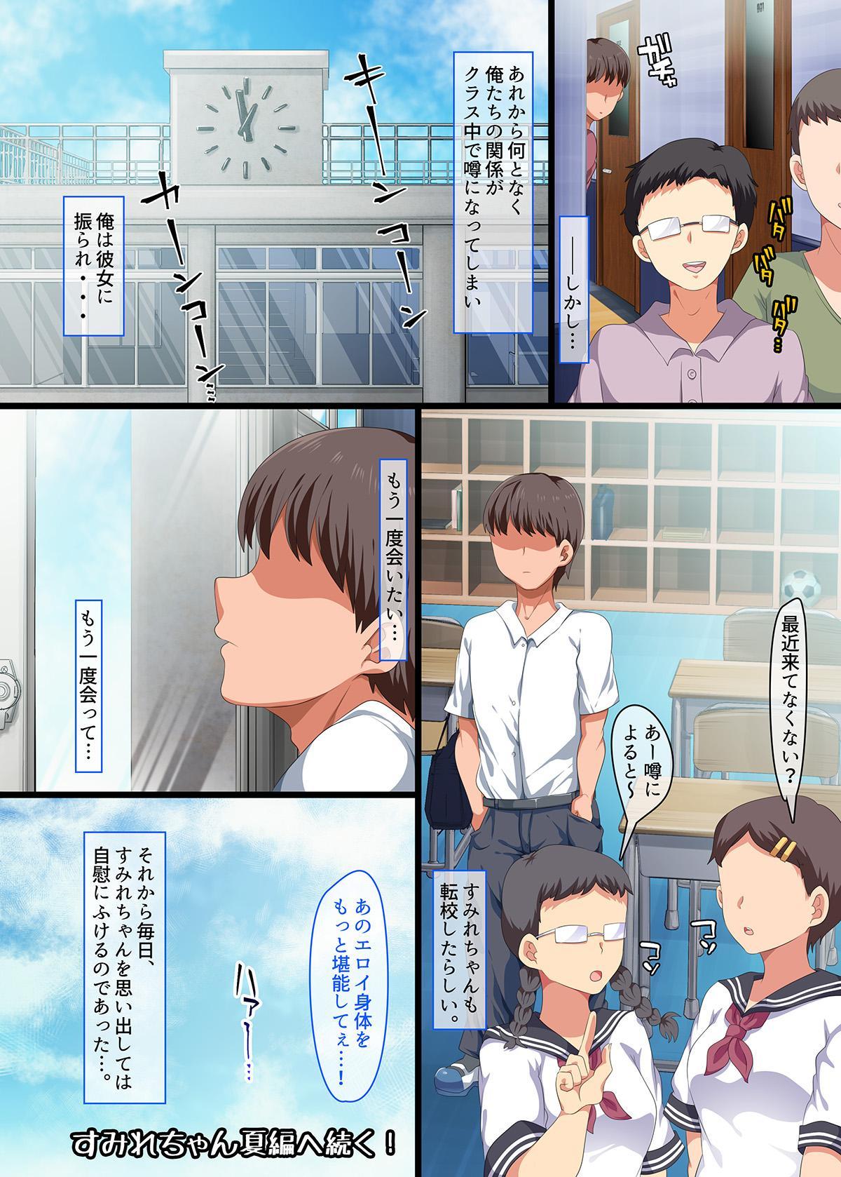 Onaji Class ni Natta Muboubi Muteikou Kyonyuu Bishoujo Sumire-chan ni Yaritai Houdai na Shingakki 41