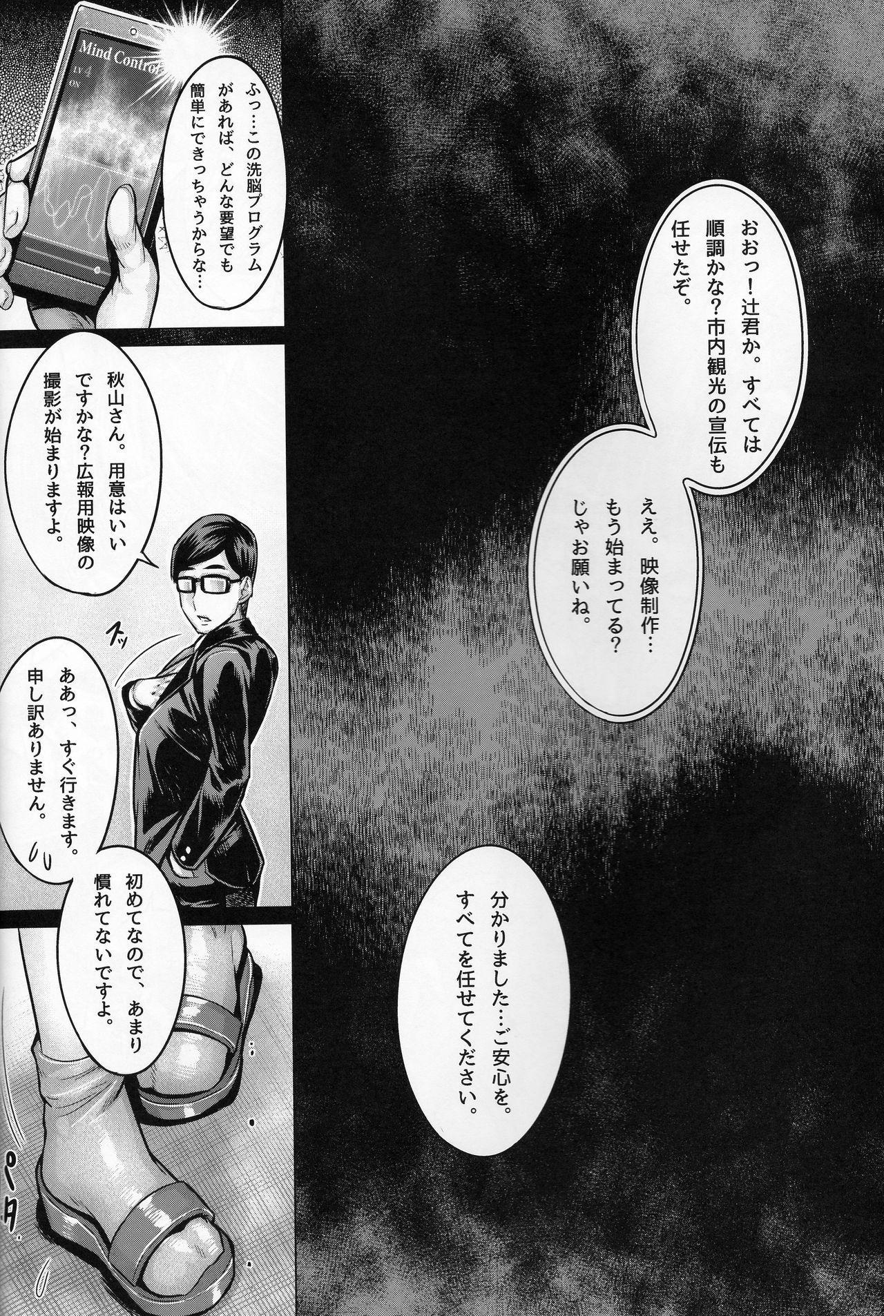 Bimajo no Sennou Settai 20