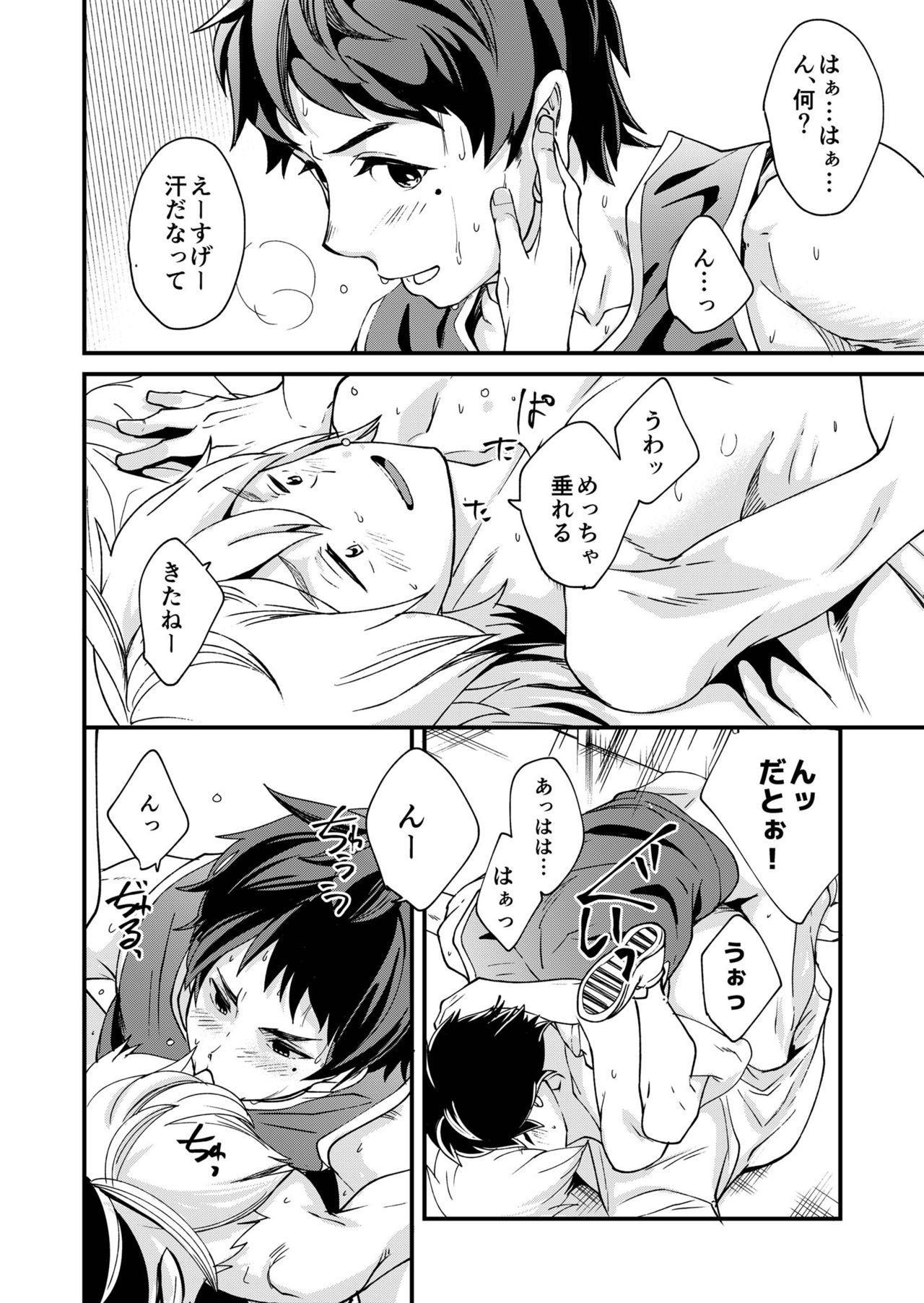 Emaru-kun ga Ienai Koto 21